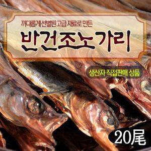 반건조노가리(20마리) 무조미 담백한맛 생산자직판