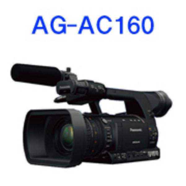 파나소닉 AG-AC160 (병행수입 내수) 관공서 교회 학교 방송용 장비 납품전문/신상품