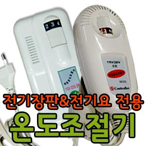 전기장판 전기요 담요 온도 조절기4구/핀신 한일 상아