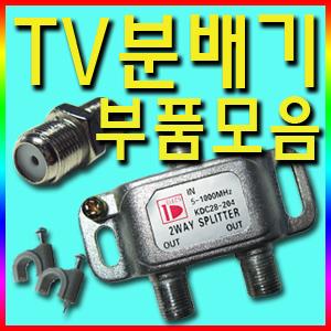 [케이디] TV 분배기/RF 중계기/컨넥터/고정못/유선방송/케이블/TV부품/주변기기/디지털