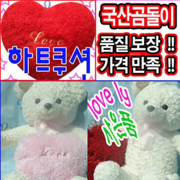 대형곰/인형/love ly/러브리베어특왕+사은품하트쿠션증정/아담한사이즈/달팽이무늬의신소제