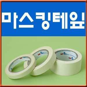 3M마스킹테잎/마스킹테이프/보양작업/페인트김사장