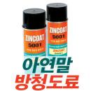 방청도료/sm5001/아연도금제/아연코팅/에어졸