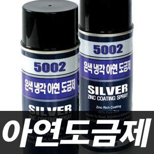 아연도금제/sm5002/방청도료/아연코팅/에어졸