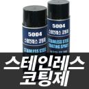 스텐레스 코팅제/sm5004/방청제/코팅스프레이/에어졸