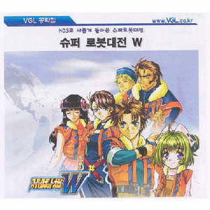 NDS공략집/슈퍼로봇대전 W