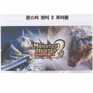 PSP공략집/몬스터 헌터 2 포터블