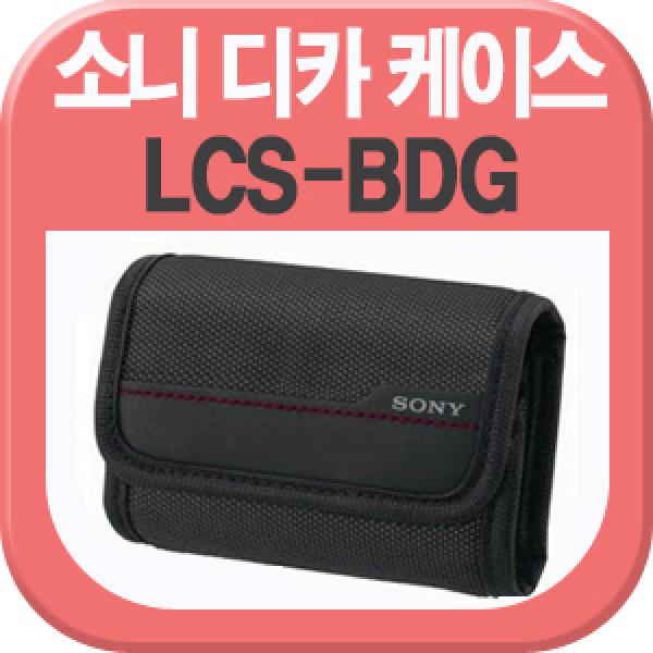 소니 LCS-BDG 디카 케이스/공식대리점S