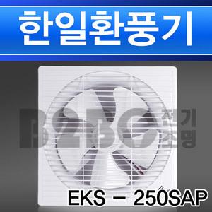한일전기/환풍기/EKS-250SAP/250AT/먼지배출/공기배출