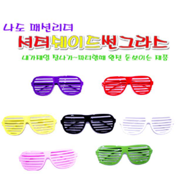 셔터쉐이드썬그라스/김범수선그라스/선글라스/안경/패션/이벤트/공연/역할놀이/나가수/마술/파티