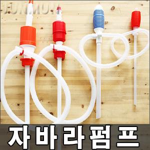 자바라펌프 기름펌프 물펌프 석유 오일펌프 손펌프