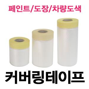 커버링테이프/카바링/산업마스킹/종이/페인트도장도색
