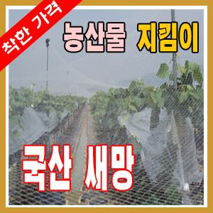 새망/망/그물망/오이망/호박망/농자재/분무기/차광막