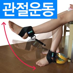 관절 운동장치(수동식)수술 후 무릎 어깨 팔꿈치운동