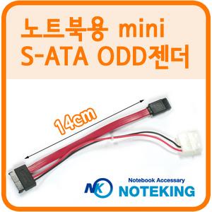 mini S-ATA ODD 젠더 케이블