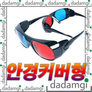 REAL 3D 입체안경 안경 커브형 적청 입체 안경