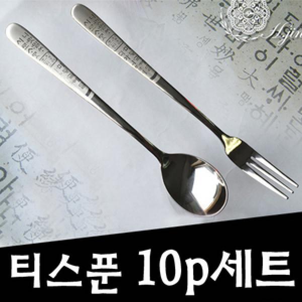 [h.jin]/본사직판/하트티스푼10p크리스찬티스푼10p훈민정음티스푼10p세트/수저세트