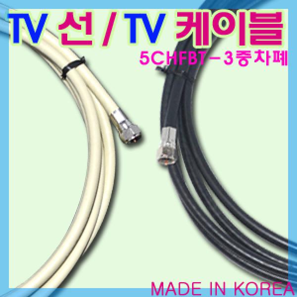 TV선/TV케이블선/케이블선/케이블/TV안테나선