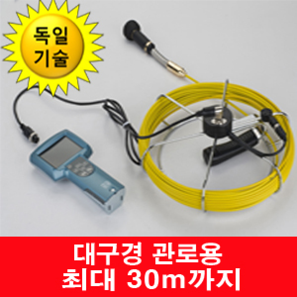HV55-01 대구경관로형/3.5인치/산업용배관내시경