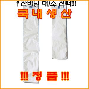 우산비닐/비닐선택/우산포장기비닐/우산포장비닐