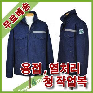 (무료배송)청작업복/용접작업복/청조끼/청남방/용접복