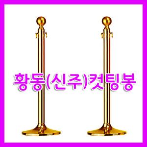 황동컷팅봉1세트/행사용컷팅봉/신주커팅봉/행사봉