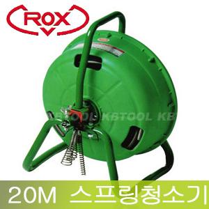 ROX 록스 스프링청소기 RS-20 RS20 배관청소기 하수구청소기 20M스프링청소기