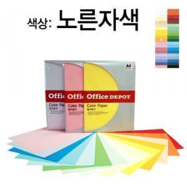 컬러색지 120g(E38/노른자색/20매/OfficeDEPOT)