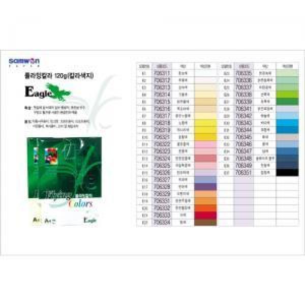컬러색지 120g(E31/파랑색/20매/OfficeDEPOT)