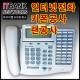 LG전자 / LG 키폰전화기 LKD-30DH /키폰설치/키폰공사/키폰주장치/키폰전화기/키폰/랜공사