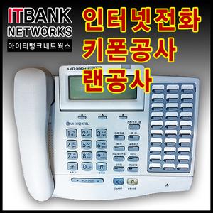 LG 키폰전화기 LKD-30DH /키폰설치/키폰공사/키폰주장치/키폰전화기/키폰/랜공사