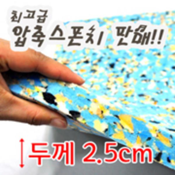 수지씨앤엘_방석용 압축스펀지/45x45cm/두께2.5cm