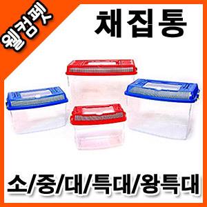 웰컴펫 채집통(소/중/대/특대)_사육장_어항_소동물