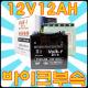 12V12AH YTX14-BS STX14-BS 오토바이밧데리 용품