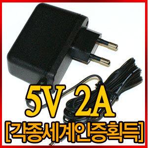 5V 2A/3A 아답터 충전기 / 가정용 5V 아답터