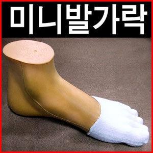 미니발가락양말 10족세트/발끝양말/발가락양말