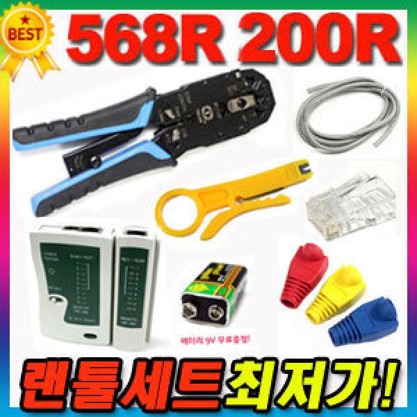 판매1위 최저가고급랜툴세트 568R/200R랜공사필수품