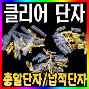 클리어 단자(넙적 총알)/넙적단자/총알단자/LED전구/부자재/압착단자/오디오/DIY/LED