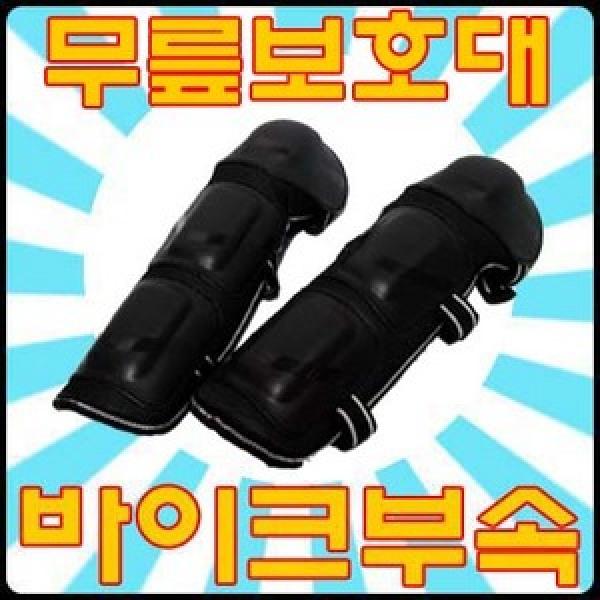 보호대 방한 팔꿈치 무릎 정강이 오토바이용품 부품