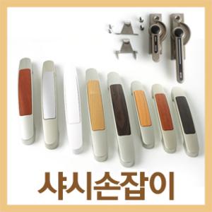 하이샤시/손잡이/잠금장치/크리센트/하이샷시/샷시문