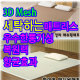 3D Mesh 2CM 매트/퀸/슈퍼싱글 쿨매트