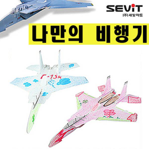 종이비행기/디자인KIT/수업용/조립 디자인/사은품