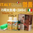 ITALY FENICE 세계 최고급 명품 가죽 클리너/보호제
