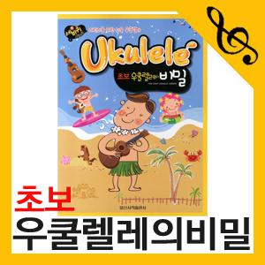 초보 우쿨렐레의 비밀/어린이를 위한 쉬운 우쿨렐레