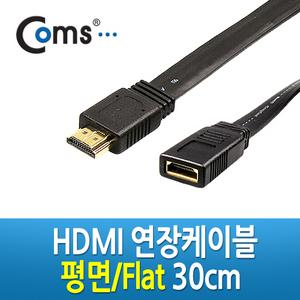 C2259 Coms HDMI FLAT 연장 케이블 30cm