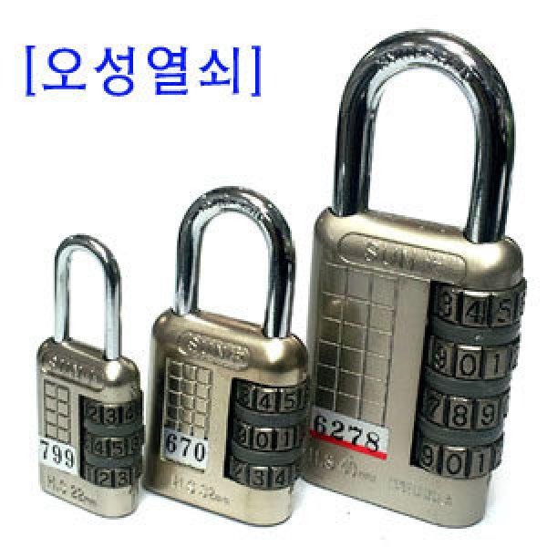 오성열쇠 Digital Fashin Key sun 소중대 번호열쇠