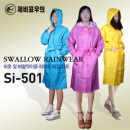 제비표우의 SI-501 여성용우의/비옷/우비/3컬러/코트형우의/코트형비옷