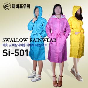 제비표우의 SI-501 여성우의/비옷/우비/코트형