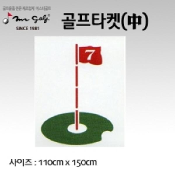 미스터골프 연습용 골프 타겟 中-110x150/大-150x180