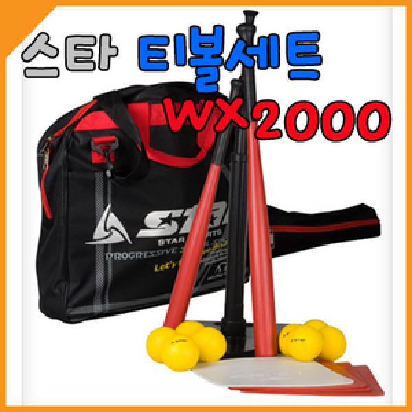 스타 티볼세트 WX2000/야구세트/배팅/공/소프트볼/